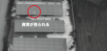 空撮でメガソーラーの異常を発見